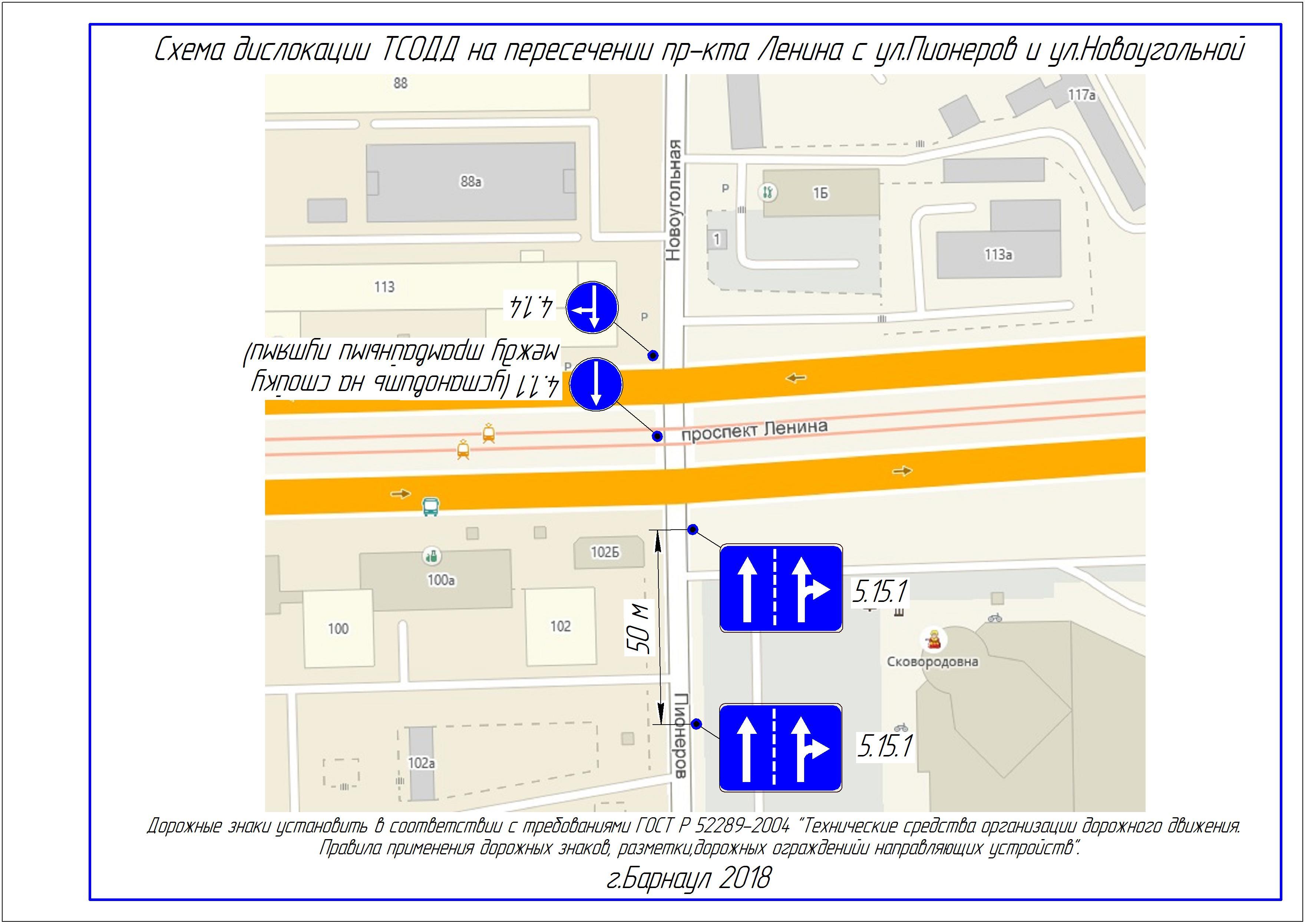 Изменения в схеме организации дорожного движения