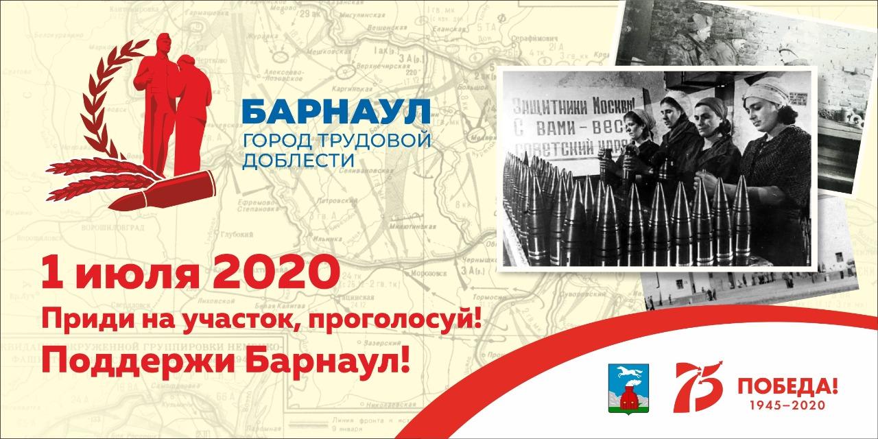 Барнаульцы проголосуют за присвоение краевой столице почетного звания «Город трудовой доблести»