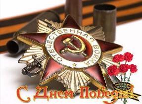 Поздравление с Днем Победы главы администрации Ленинского района Александра Михалдыкина