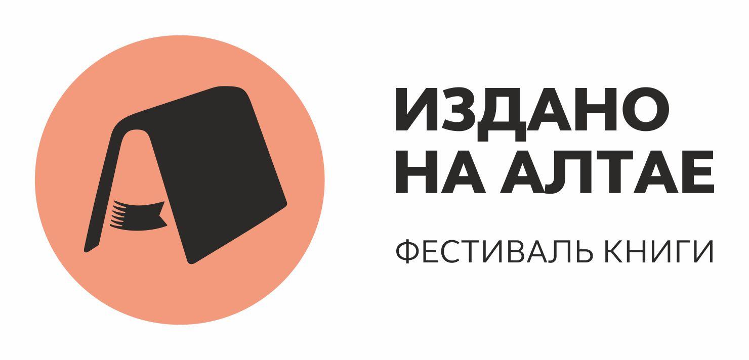Фестиваль Издано на Алтае проходит в Барнауле