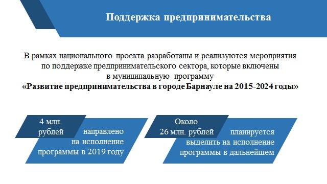 алтайский фонд микрозаймов телефон русский стандарт заявка на кредит онлайн
