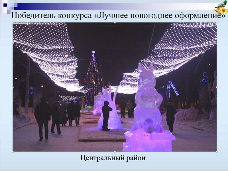 Итоги конкурса на лучшее новогоднее оформление территорий