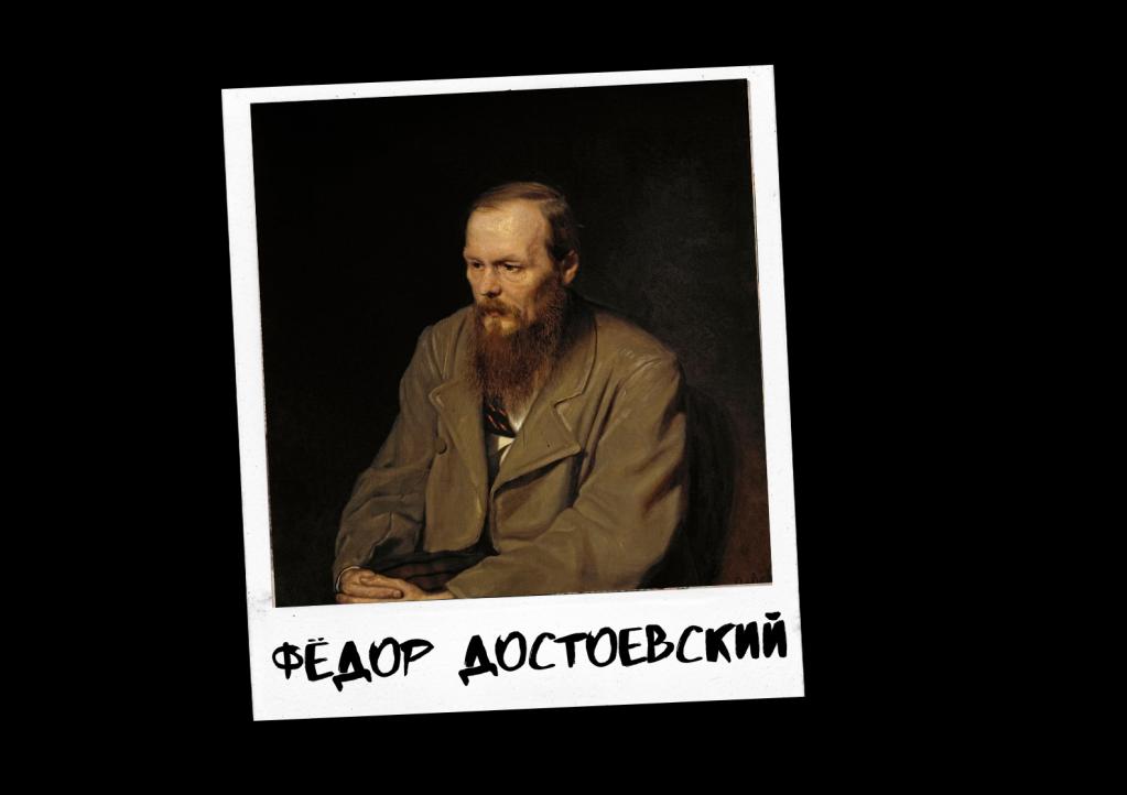 Достоевский.png