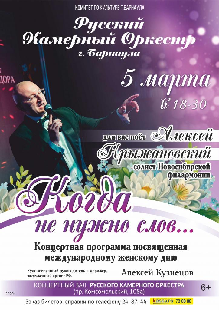К женскому празднику Русский камерный оркестр Барнаула готовит совместную программу с солистом Новосибирской филармонии Алексеем Крыжановским