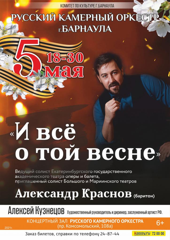 РКО_5 мая_Краснов_А3 (1).jpg