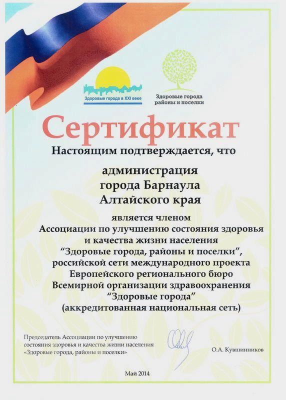 Сертификат Барнаула Здоровые города