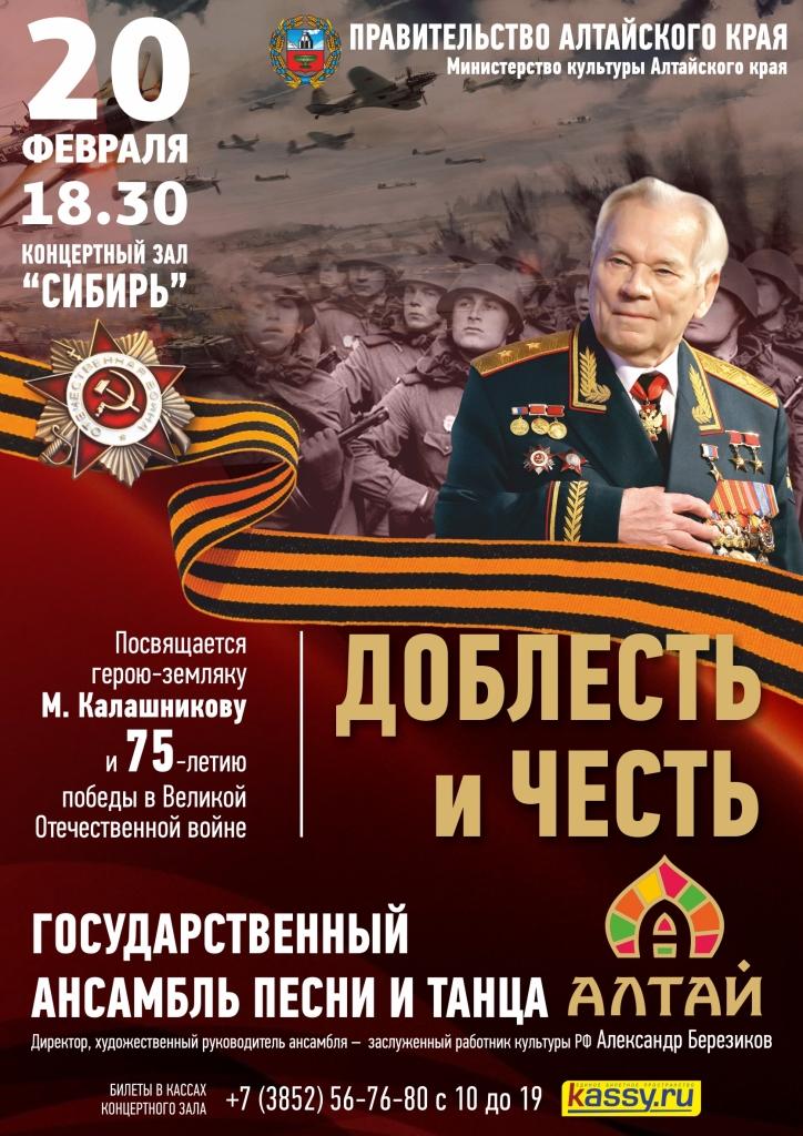 Концерт, посвященный Михаилу Калашникову и 75-летию Победы, готовят в Барнауле