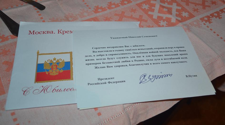 Поздравление губернатору от президента россии