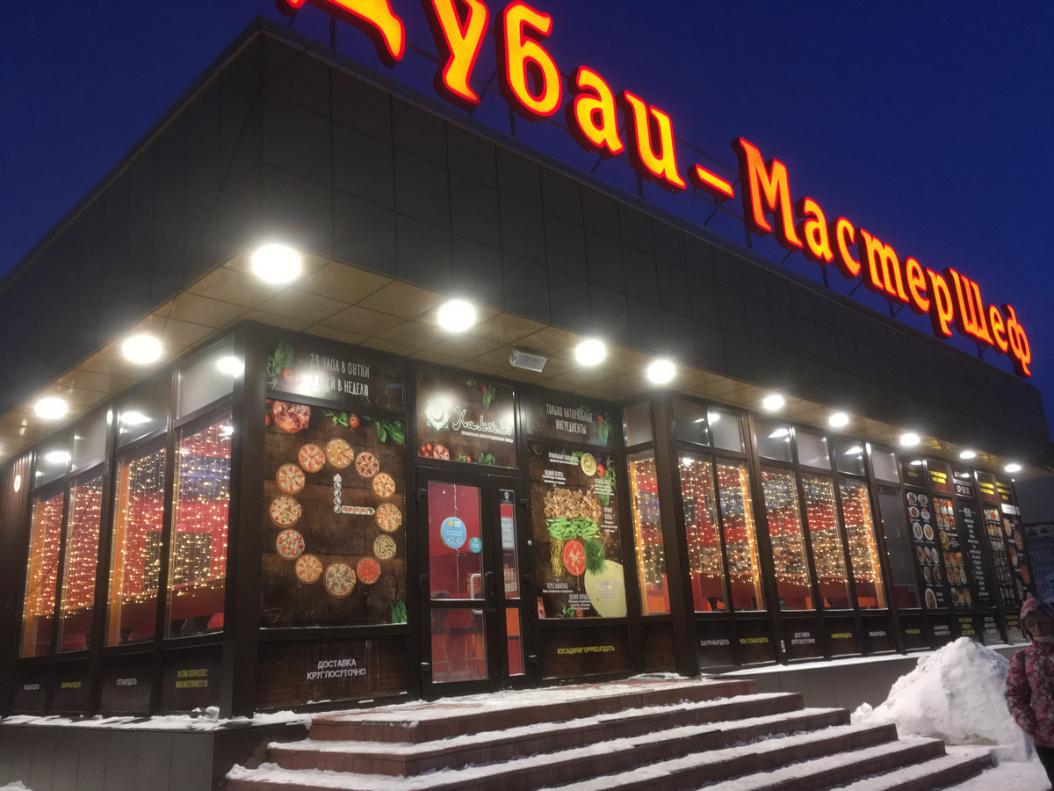 Дубай официальный сайт доставка барнаул купить недвижимость в болгарии фото